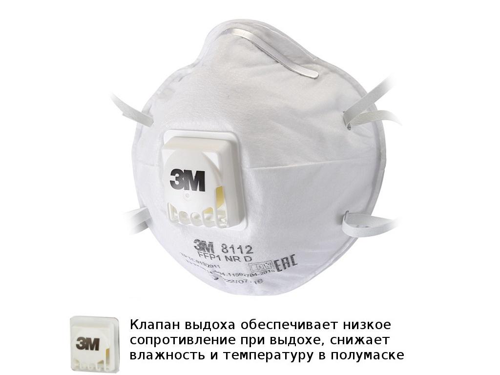 Защитная маска 3M 8112 класс защиты FFP1 (до 4 ПДК) с клапаном 7100050787