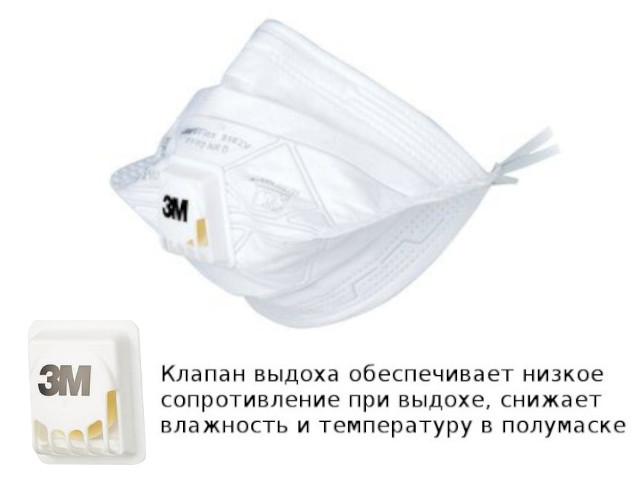 Защитная маска 3M VFlex 9162V класс защиты FFP2 NR D (до 12 ПДК) с клапаном выдоха 7100102663