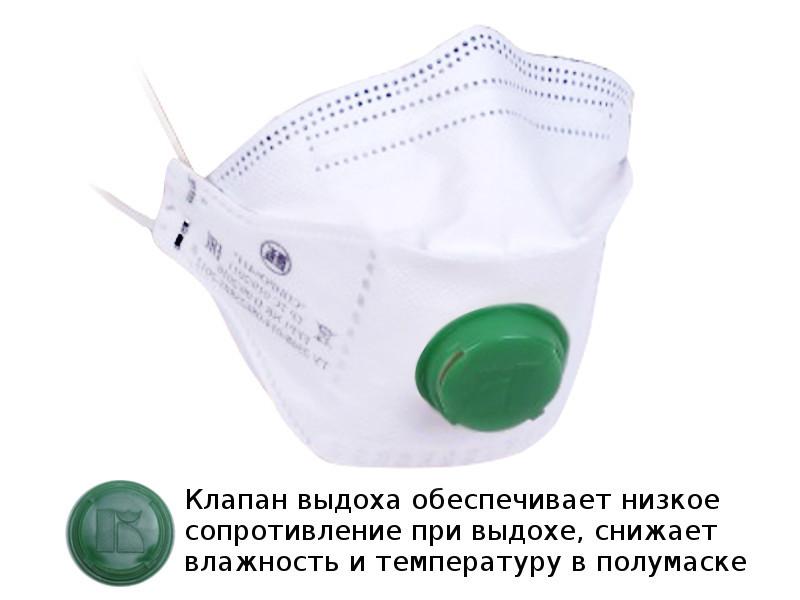 Защитная маска Спиро 412 класс защиты FFP2 (до 12 ПДК) с клапаном РЕС122