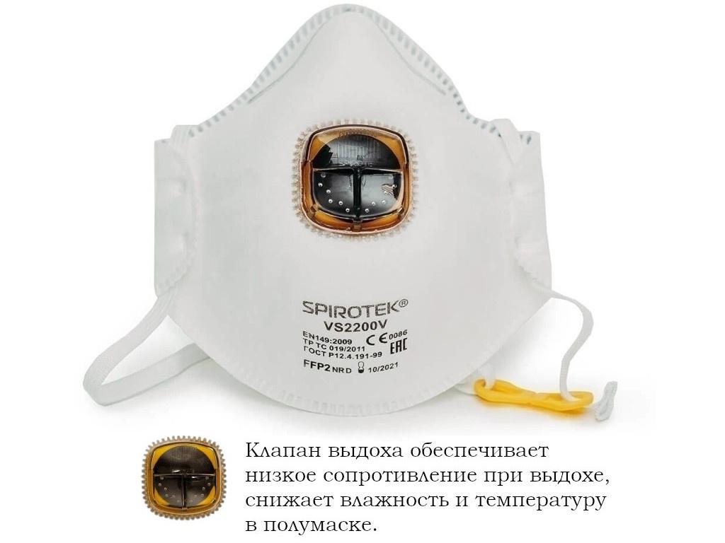 Защитная маска Spirotek VS 2200V FPP2 (до 12 ПДК) с клапаном