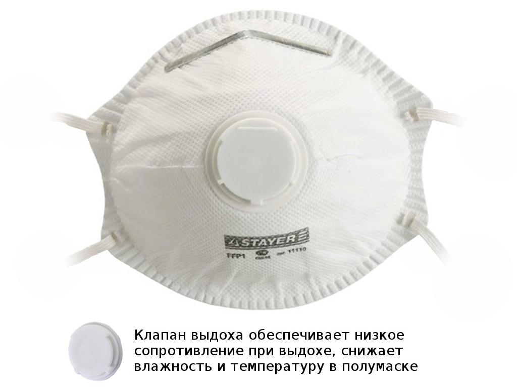 Защитная маска Stayer Profi 11110-H1 класс защиты FFP1 (до 4 ПДК) с клапаном