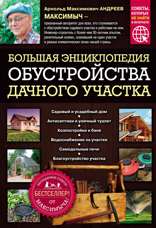 Большая энциклопедия обустройства дачного участкаPDF