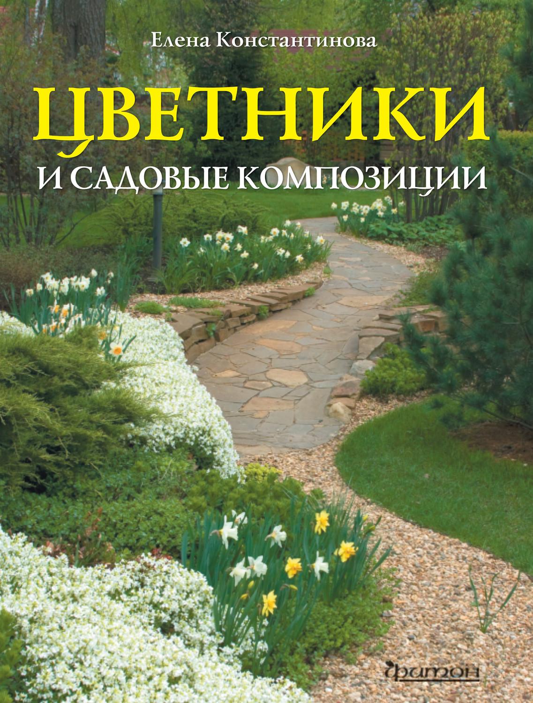 Цветники и садовые композицииPDF