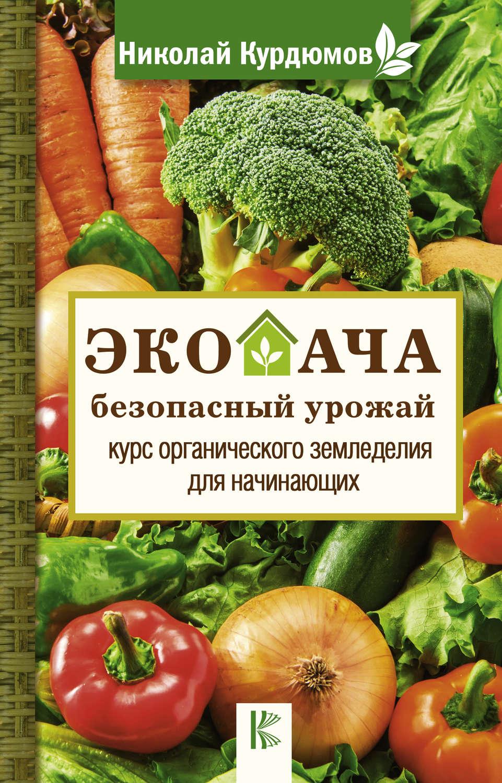 Экодача – безопасный урожай. Курс органического земледелия для начинающихТекст
