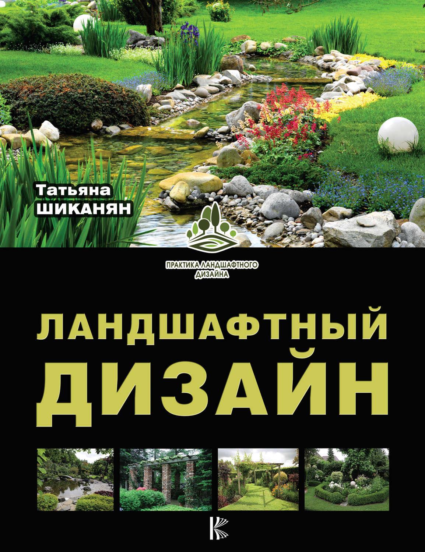 Ландшафтный дизайнPDF