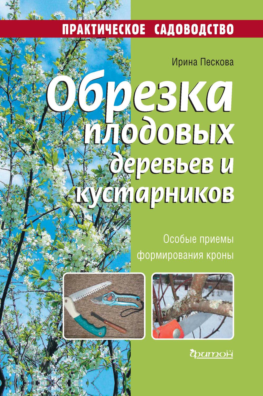 Обрезка плодовых деревьев и кустарниковPDF