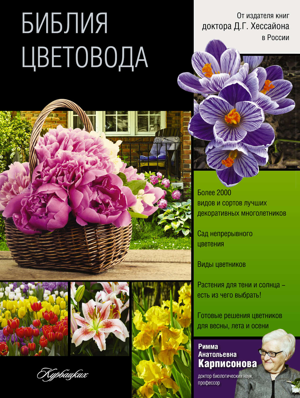 Библия цветоводаPDF