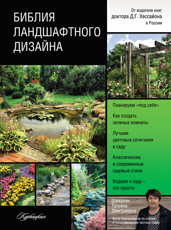 Библия ландшафтного дизайнаPDF