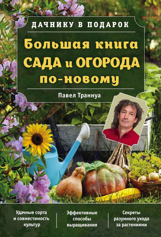 Большая книга сада и огорода по-новомуТекст