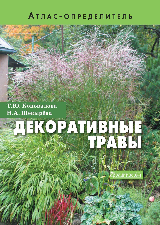 Декоративные травыPDF