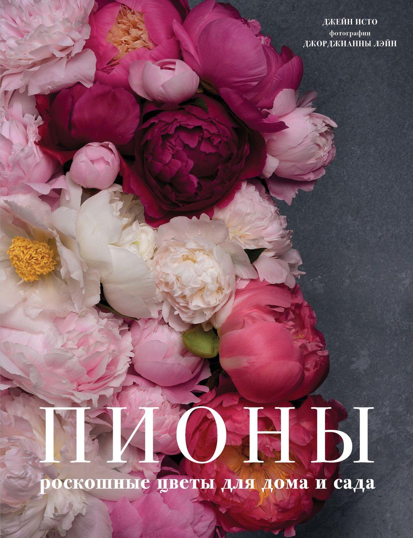 Пионы. Роскошные цветы для дома и садаPDF