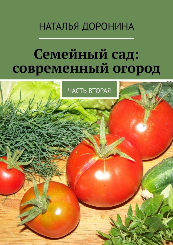 Семейный сад: современный огород. Часть втораяТекст