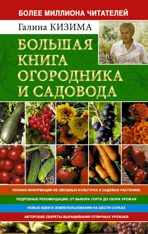 Большая книга огородника и садовода. Все секреты плодородияТекст