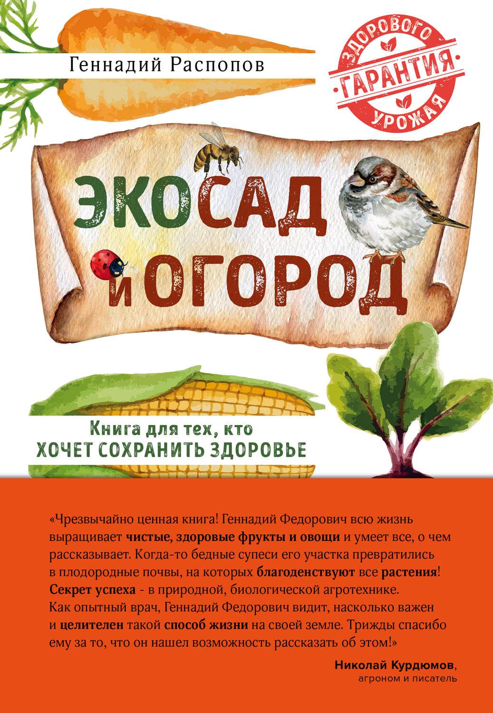 Эко сад и огород. Книга для тех, кто хочет сохранить здоровьеТекст