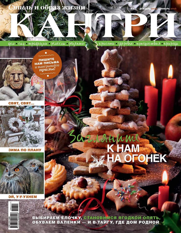 Кантри. Стиль и образ жизни. №6/2015PDF