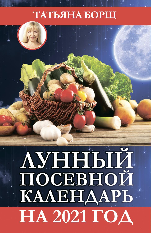 Лунный посевной календарь на 2021 годТекст