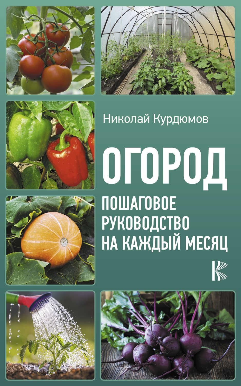 Огород. Пошаговое руководство на каждый месяцТекст