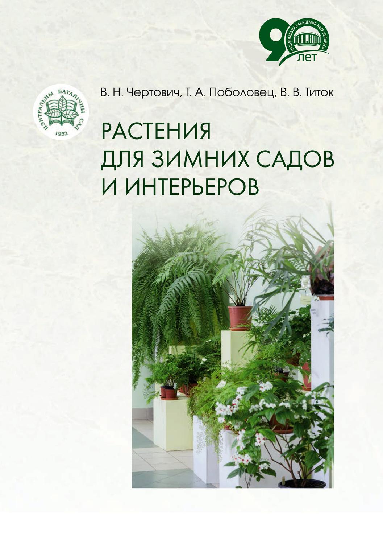 Растения для зимних садов и интерьеровPDF