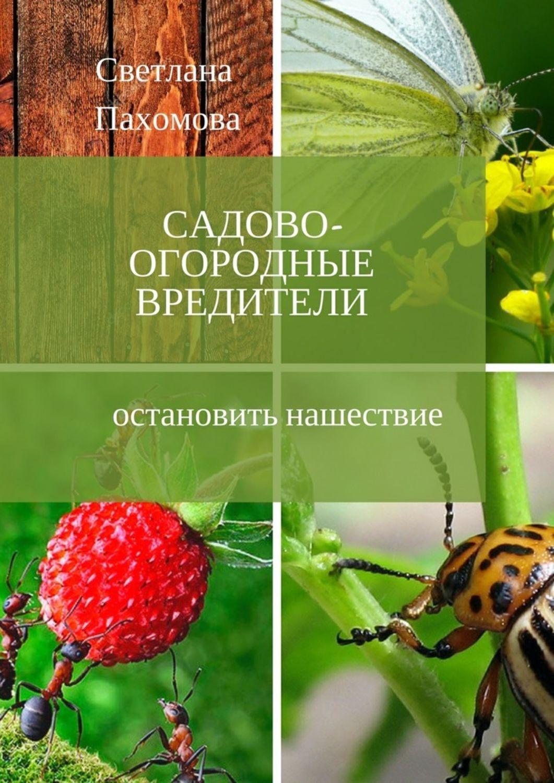 Садово-огородные вредители. Остановить нашествиеТекст