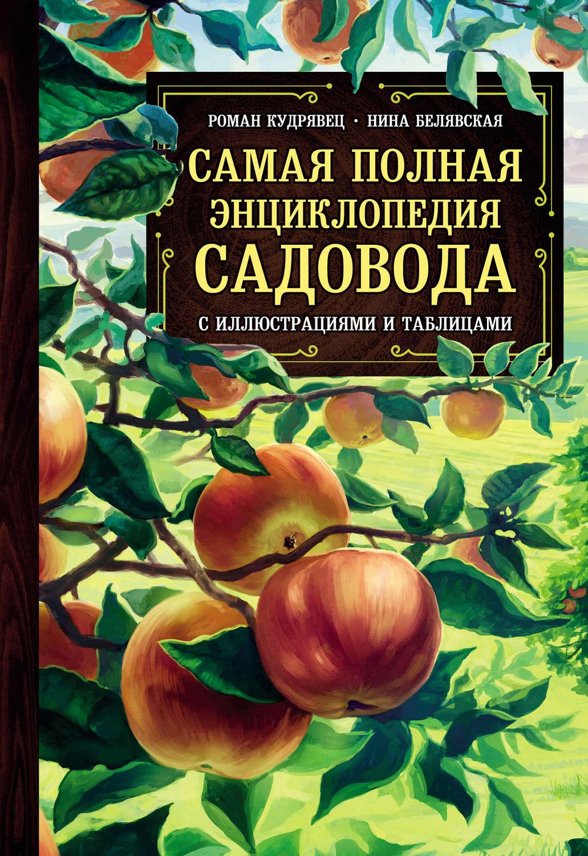 Самая полная энциклопедия садовода с иллюстрациями и таблицамиPDF