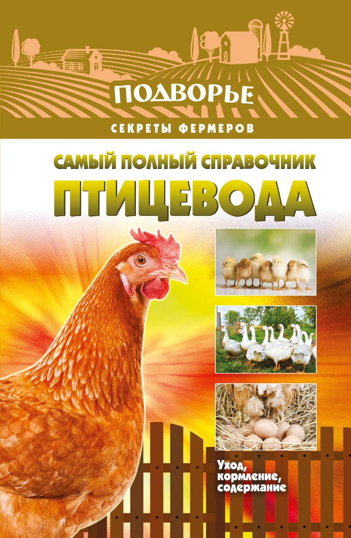 Самый полный справочник птицеводаТекст