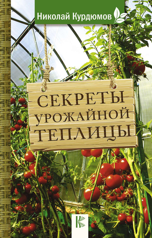Секреты урожайной теплицыТекст
