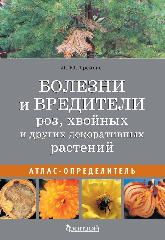 Болезни и вредители роз, хвойных и других декоративных растенийPDF