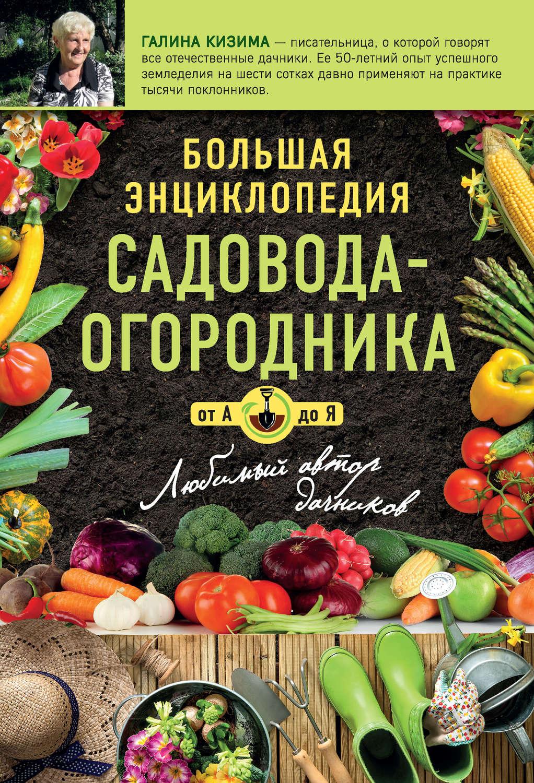 Большая энциклопедия садовода-огородник от А до ЯТекст