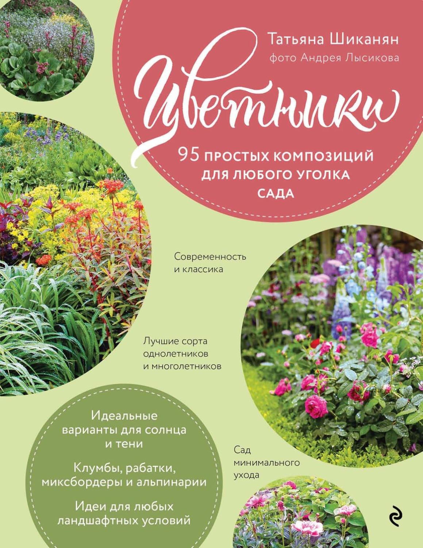 Цветники. 95 простых композиций для любого уголка садаPDF