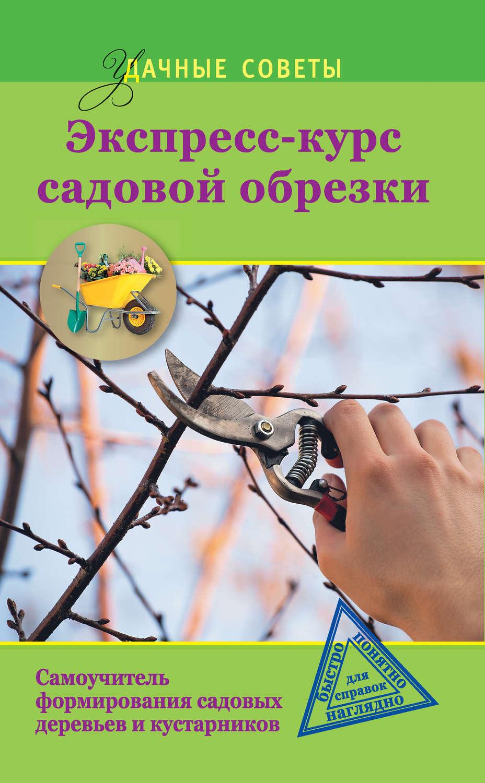 Экспресс-курс садовой обрезкиТекст