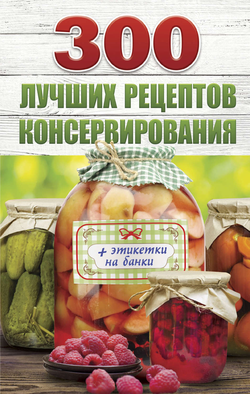 300 лучших рецептов консервированияТекст
