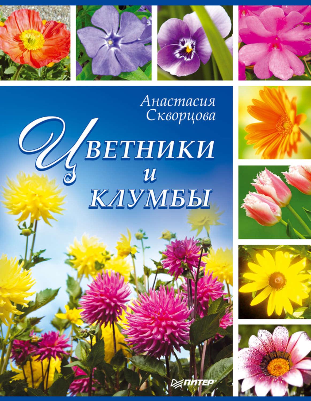 Цветники и клумбыТекст