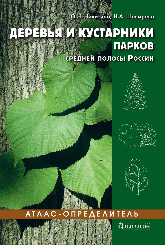 Деревья и кустарники парков средней полосы РоссииPDF