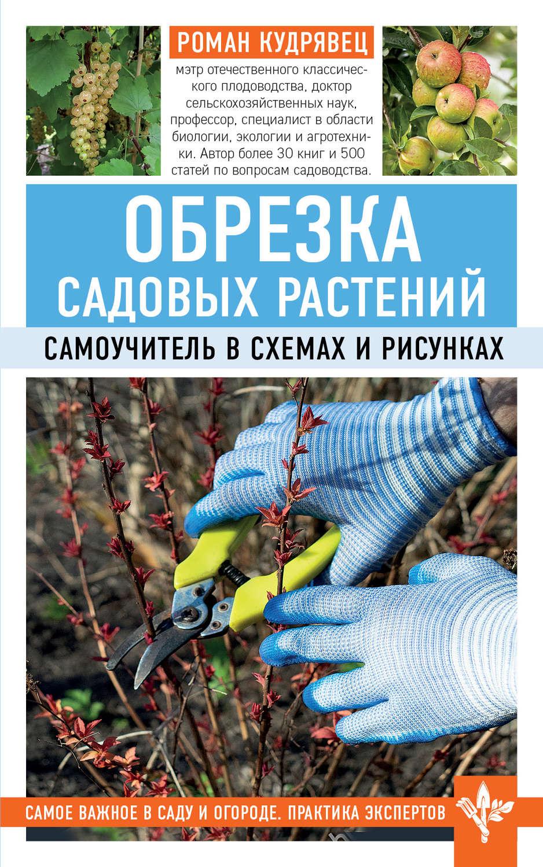 Обрезка садовых растений. Самоучитель в схемах и рисункахТекст