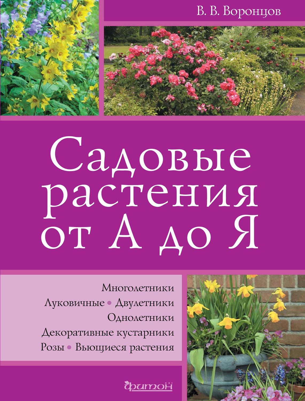 Садовые растения от А до ЯPDF