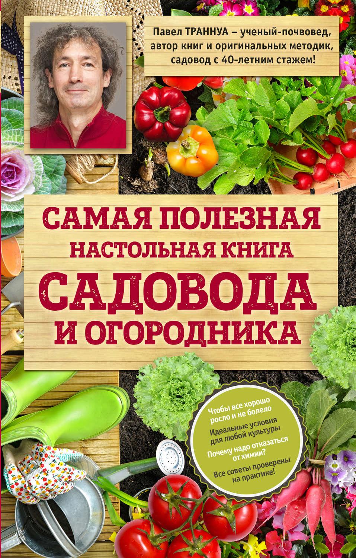Самая полезная настольная книга садовода и огородникаТекст
