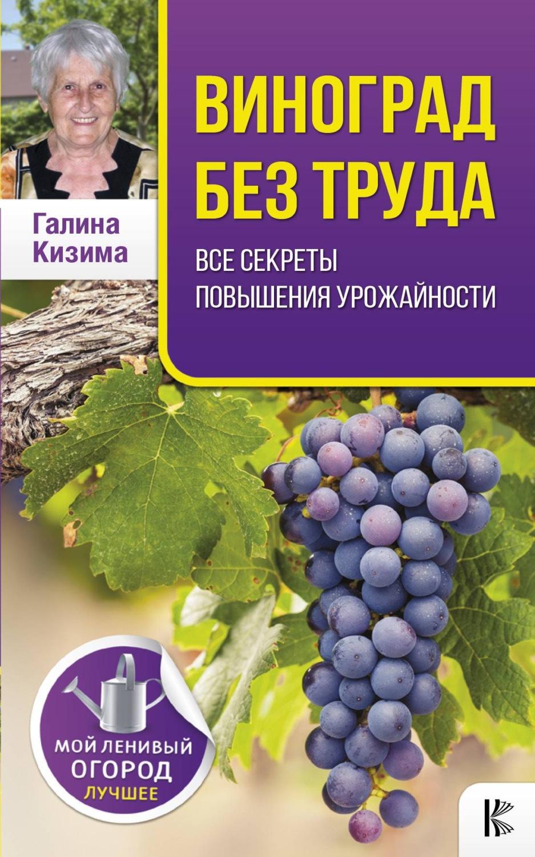 Виноград без трудаТекст