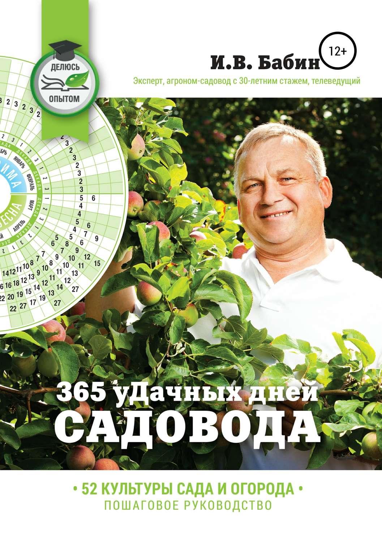 365 уДачных дней садоводаТекст