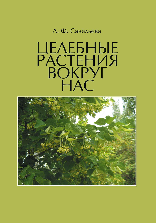 Целебные растения вокруг насPDF