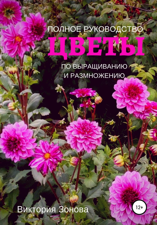 Цветы. Полное руководство по выращиванию и размножениюТекст