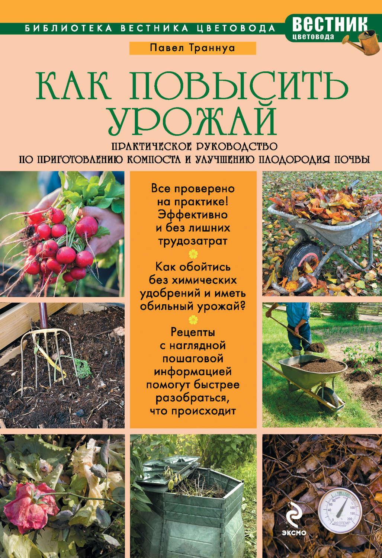 Как повысить урожай. Практическое руководство по приготовлению компоста и улучшению плодородия почвыPDF
