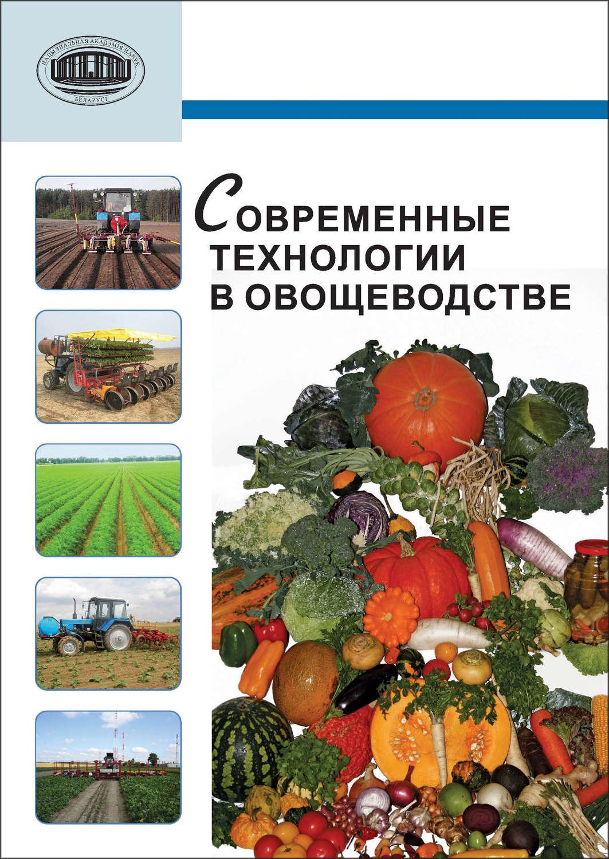 Современные технологии в овощеводствеPDF