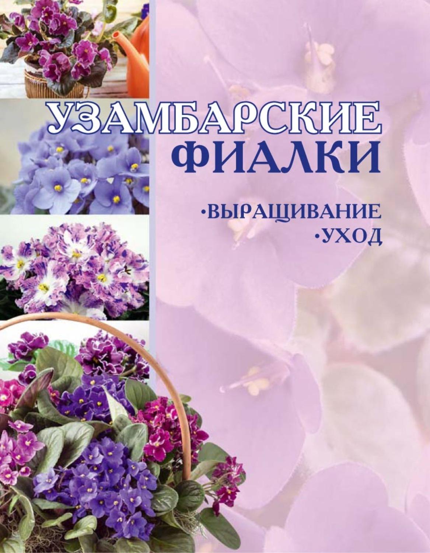 Узамбарские фиалки: Выращивание и уходPDF
